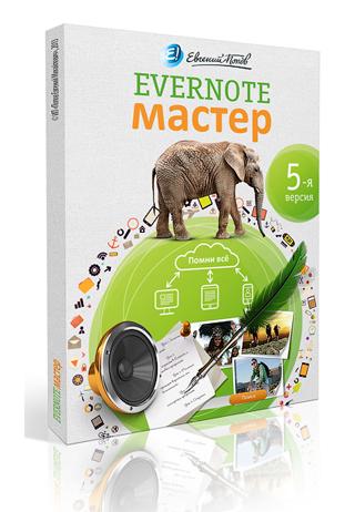 видеокурс Evernote-мастер скачать бесплатно торрент