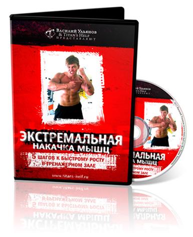 Видеокурс «Экстремальная накачка мышц» скачать бесплатно торрент - Василий Ульянов