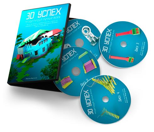 Видеокурс 3D УСПЕХ - моделируй лучше всех скачать бесплатно торрент