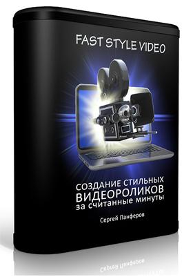 видеокурс FAST STYLE VIDEO скачать бесплатно торрент