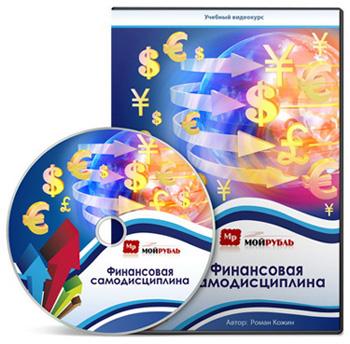 Видеокурс «Финансовая самодисциплина от А до Я» скачать бесплатно торрент - Роман Кожин