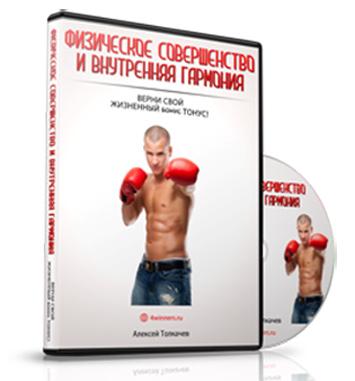 Тренинг Физическое совершенство и внутренняя гармония скачать бесплатно