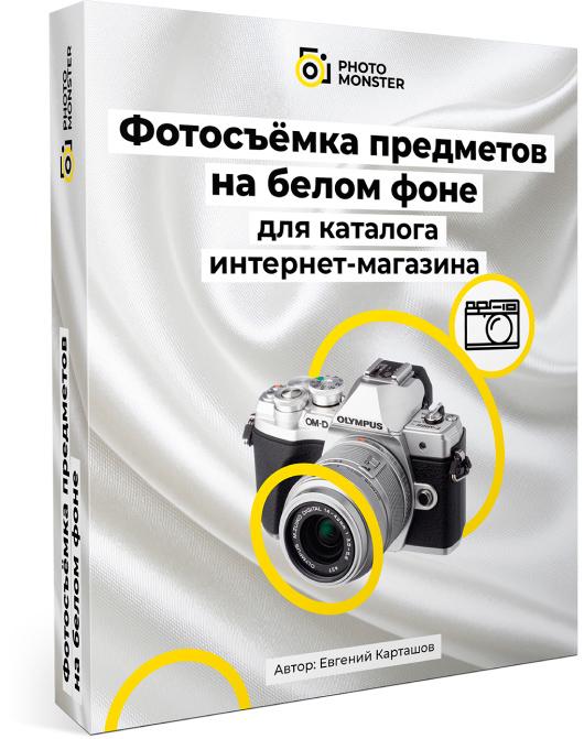 Видеокурс «Фотосъемка предметов на белом фоне для каталога Интернет-магазина» скачать