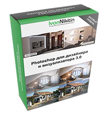 курс Фотошоп для дизайнера и визуализатора 3.0 скачать бесплатно торрент
