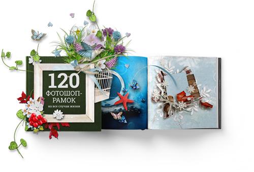 набор 120 фотошоп-рамок на все случаи жизни скачать бесплатно торрент