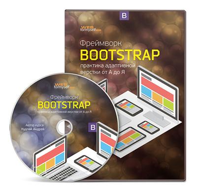 видеокурс Фреймворк Bootstrap: практика адаптивной верстки от А до Я скачать бесплатно торрент
