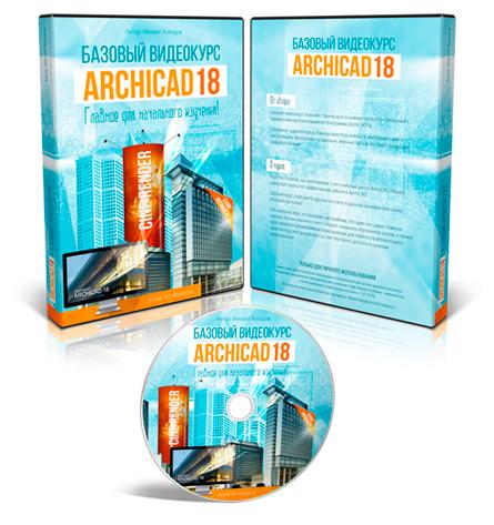 Видеокурс ArchiCAD 18 от А до Я скачать бесплатно торрент
