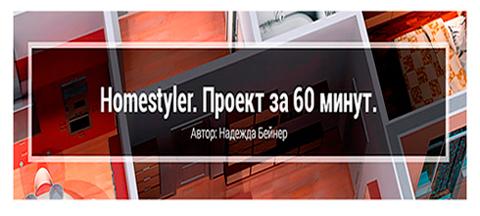Видеокурс Homestyler Проект за 60 минут скачать бесплатно торрент