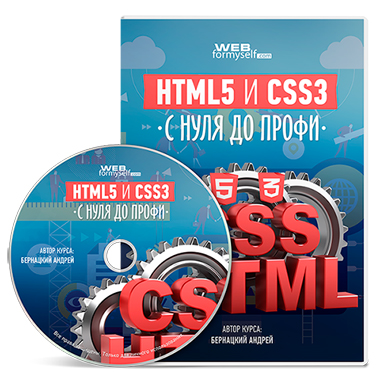 видеокурс HTML5 и CSS3 с Нуля до Профи скачать бесплатно торрент