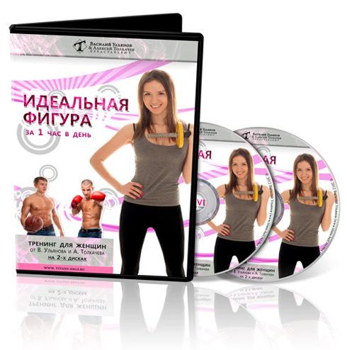 Тренинг «Идеальная фигура за 1 час в день» скачать бесплатно торрент - Василий Ульянов