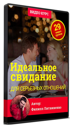 видеокурс Идеальное свидание скачать бесплатно торрент