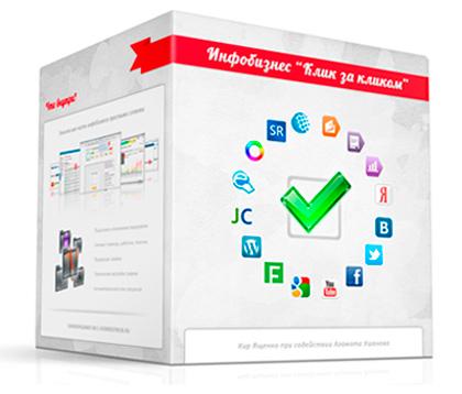 Бизнес-система Инфобизнес клик за кликом скачать бесплатно торрент
