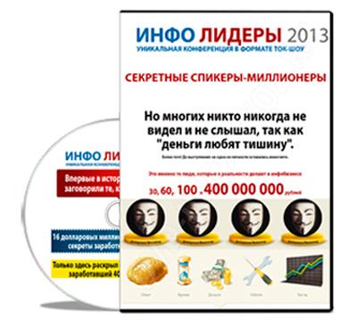 Видео записи конференции ИнфоЛидеры 2013 скачать бесплатно торрент