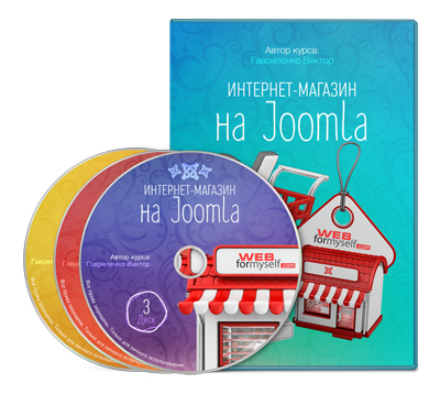 видеокурс Интернет-магазин на Joomla скачать бесплатно торрент