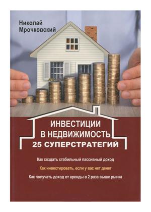 книга Инвестиции в недвижимость. 25 суперстратегий скачать бесплатно торрент