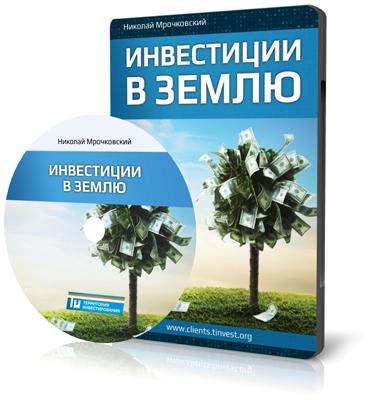 видео тренинг Инвестиции в землю скачать бесплатно торрент