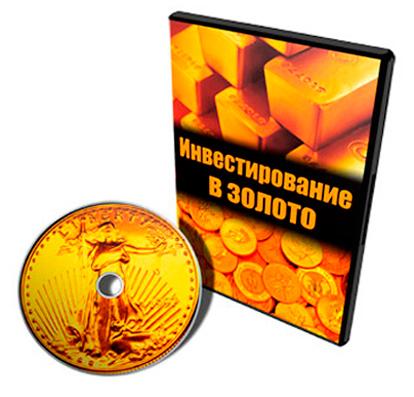 Видеокурс Инвестирование в золото скачать бесплатно торрент