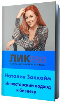 книга Инвесторский подход к бизнесу скачать бесплатно торрент
