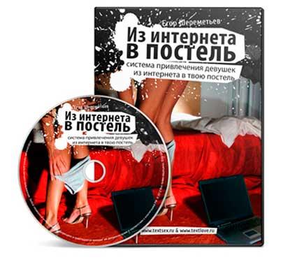 Видеокурс Из Интернета в постель скачать бесплатно торрент