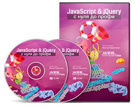 Видеокурс JavaScript & jQuery с нуля до профи скачать бесплатно торрент