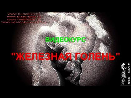 Видеокурс «Железная голень» скачать бесплатно торрент - Михаил Шилов