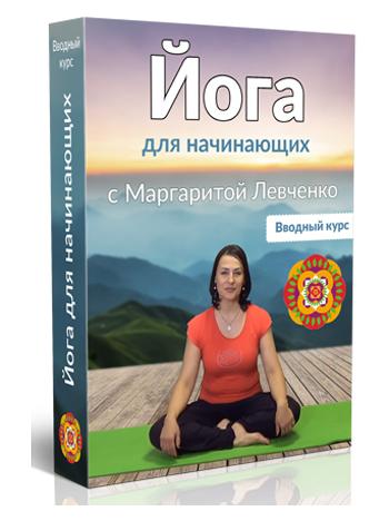видео-тренинг Йога для начинающих с Маргаритой Левченко скачать бесплатно торрент