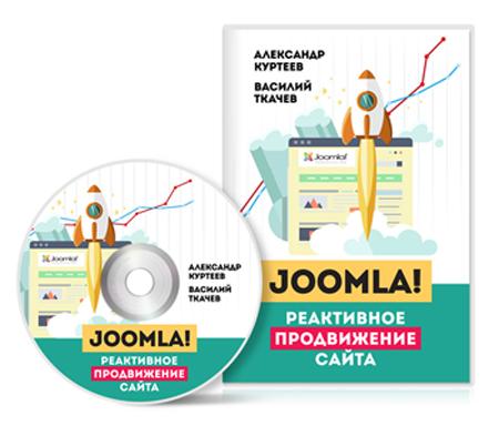 видеокурс Joomla! Реактивное продвижение сайта скачать бесплатно торрент