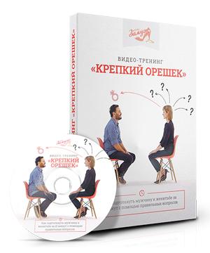 тренинг Крепкий орешек или Как подтолкнуть мужчину к женитьбе за 15 минут с помощью правильных вопросов скачать бесплатно торрент
