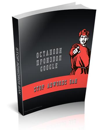 Книга «Как избежать Бан от Google Adwords?» скачать бесплатно торрент