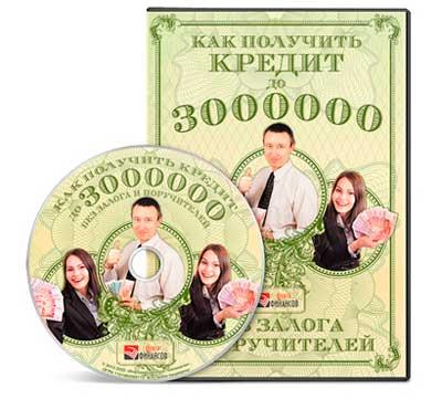 Видеокурс Как получить кредит до 3 000 000 рублей без залога и поручителей скачать бесплатно торрент