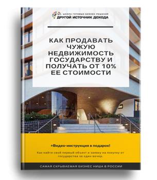 Книга Как продавать чужую недвижимость государству скачать бесплатно торрент