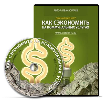 Видеокурс «Как сэкономить на коммунальных расходах?» скачать бесплатно торрент - Иван Юртаев