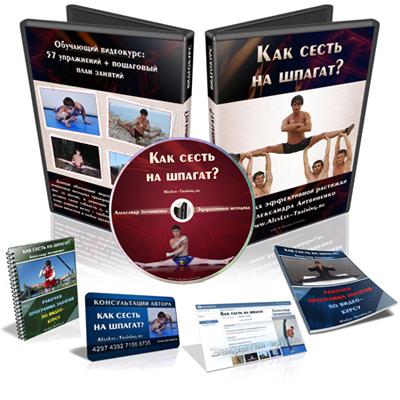 Видеокурс «Как сесть на шпагат?» скачать бесплатно торрент - Александр Литвиненко
