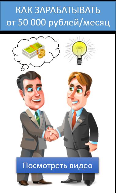 Как зарабатывать от 50.000 в месяц на партнерских программах? Смотри видео!