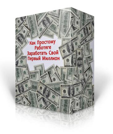 Скачать «Как простому работяге заработать свой первый миллион» бесплатно торрент - Роман Кожин