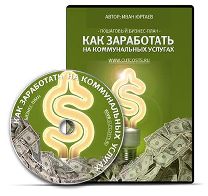 Видеокурс «Как заработать на коммунальных услугах?» скачать бесплатно торрент - Иван Юртаев