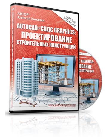 Видеокурс AutoCAD + СПДС GraphiCS. Проектирование строительных конструкций скачать бесплатно торрент