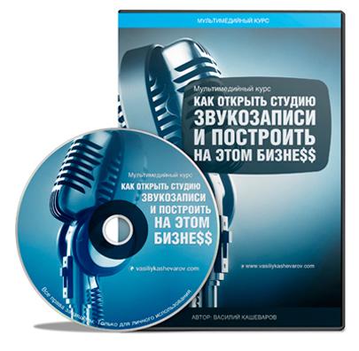 Видеокурс Как открыть студию звукозаписи и построить на этом бизнес скачать бесплатно торрент