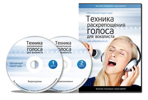 Видеокурс Техника раскрепощения голоса для вокалиста скачать бесплатно торрент