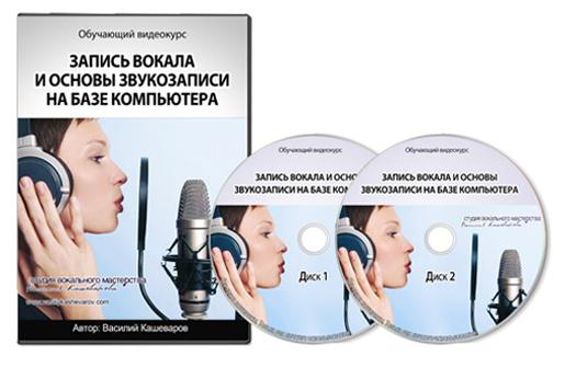 Видеокурс Запись вокала на компьютере с нуля скачать бесплатно торрент