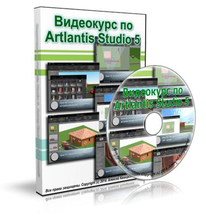 Видеокурс по Artlantis Studio 5 скачать бесплатно торрент