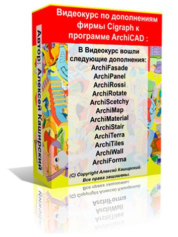 Видеокурс по дополнениям фирмы Cigraph для ArchiCAD скачать бесплатно торрент