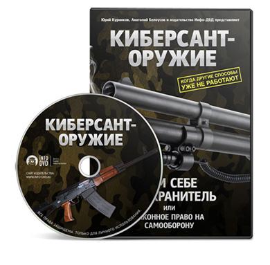 Видеокурс «Киберсант-Оружие» скачать бесплатно торрент - Анатолий Белоусов