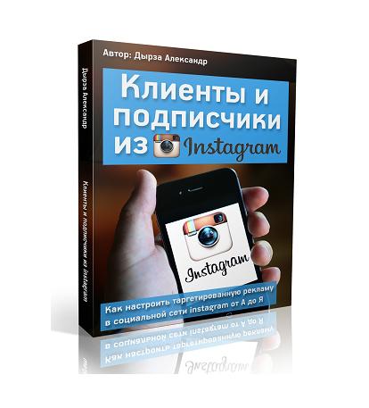интенсив Мощный поток клиентов и подписчиков из Instagram скачать бесплатно торрент