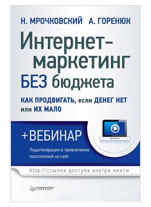 книга Интернет-маркетинг без бюджета скачать бесплатно торрент