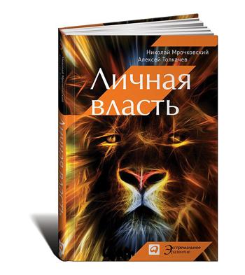книга Личная власть скачать бесплатно торрент