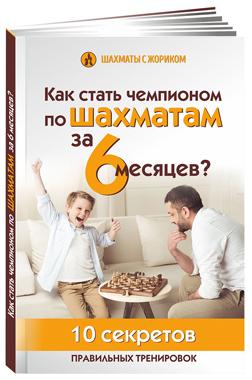 Книга Как стать чемпионом по шахматам скачать бесплатно торрент