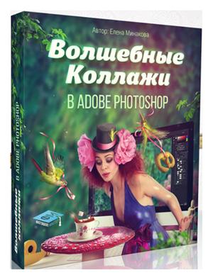 видеокурс Волшебные коллажи в Adobe Photoshop скачать бесплатно торрент