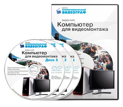 Видеокурс «Компьютер для Видеомонтажа» скачать бесплатно торрент - Сергей Панферов