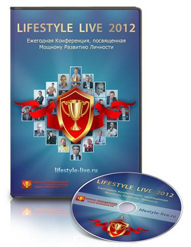 Видео-записи «Конференции Lifestyle Live 2012» скачать бесплатно торрент